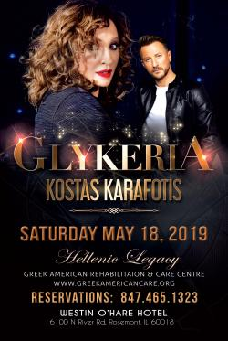 Glykeria & Kostas Karafotis at Greek American Rehabilitation & Care Centre GALA